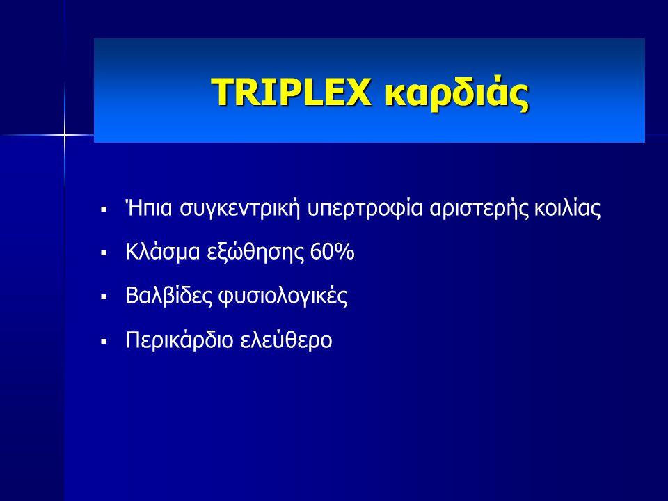 TRIPLEX καρδιάς Ήπια συγκεντρική υπερτροφία αριστερής κοιλίας