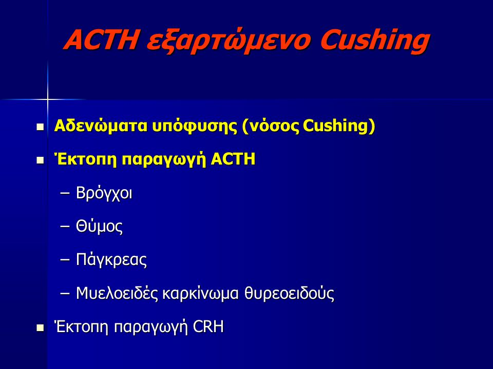 ACTH εξαρτώμενο Cushing
