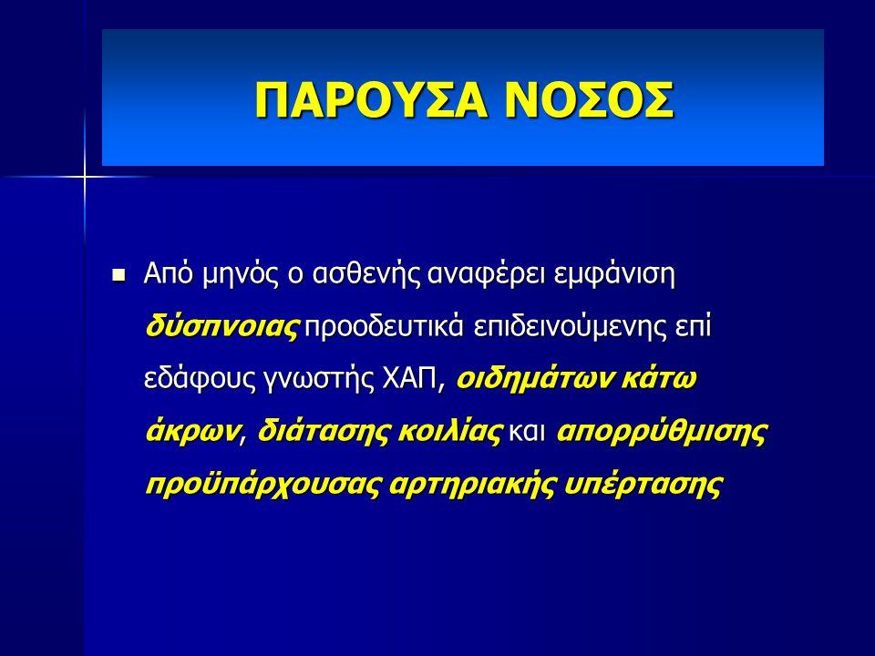 ΠΑΡΟΥΣΑ ΝΟΣΟΣ