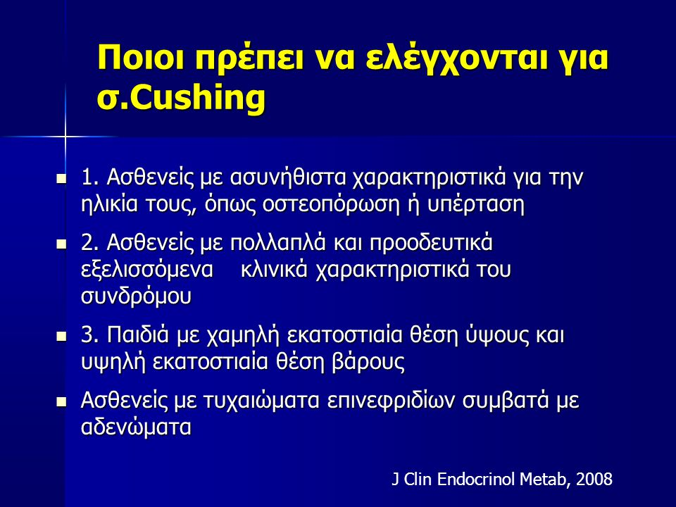 Ποιοι πρέπει να ελέγχονται για σ.Cushing
