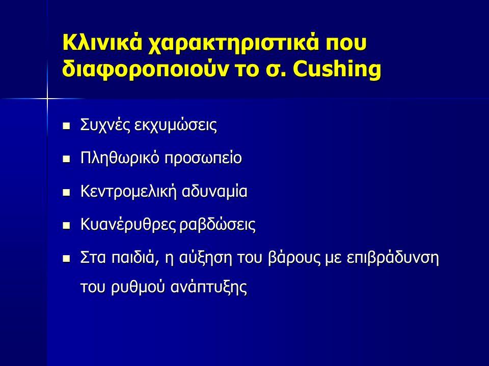 Κλινικά χαρακτηριστικά που διαφοροποιούν το σ. Cushing