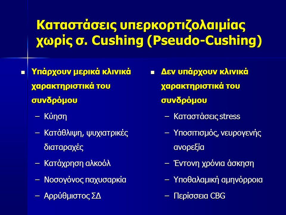 Καταστάσεις υπερκορτιζολαιμίας χωρίς σ. Cushing (Pseudo-Cushing)