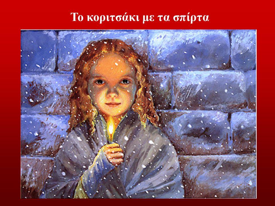Το κοριτσάκι με τα σπίρτα
