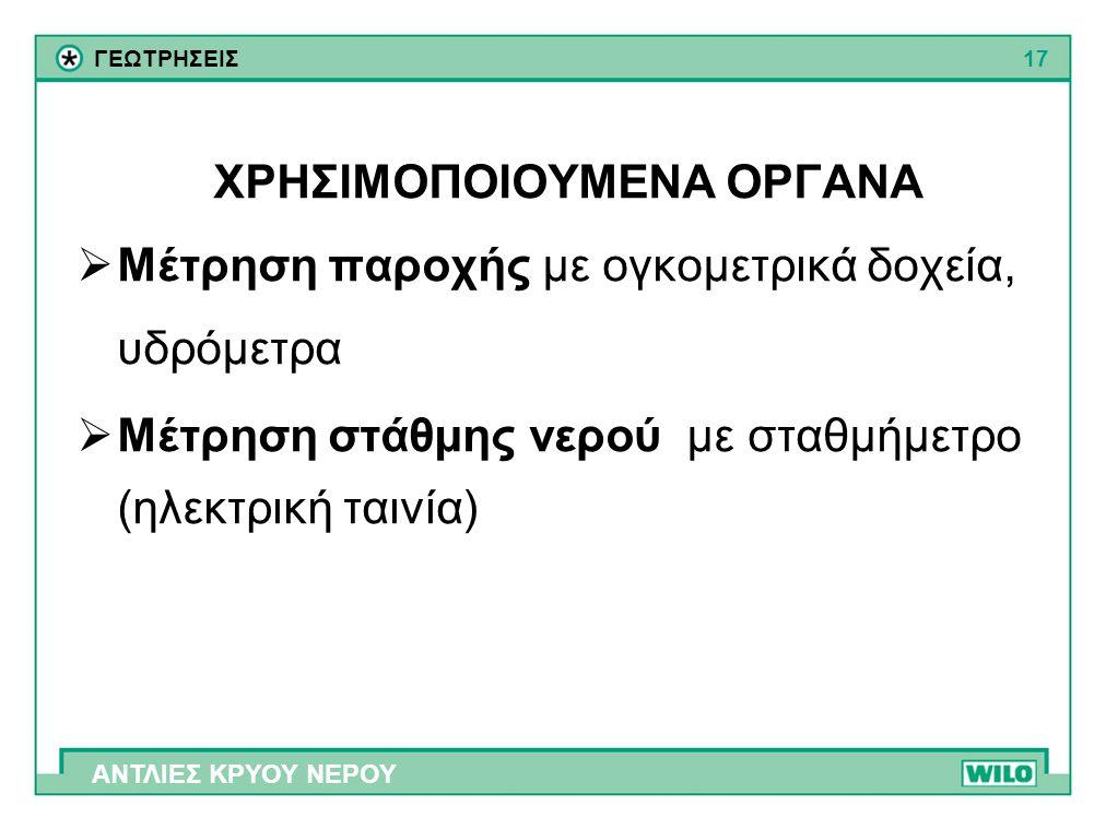ΧΡΗΣΙΜΟΠΟΙΟΥΜΕΝΑ ΟΡΓΑΝΑ