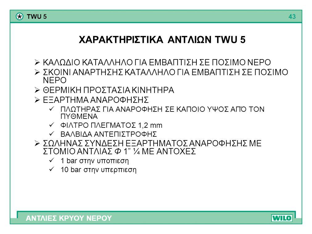 ΧΑΡΑΚΤΗΡΙΣΤΙΚΑ ΑΝΤΛΙΩΝ TWU 5
