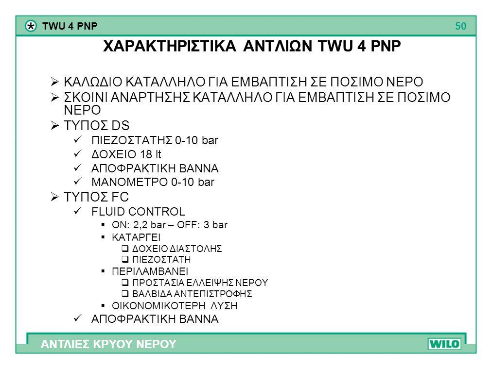 ΧΑΡΑΚΤΗΡΙΣΤΙΚΑ ΑΝΤΛΙΩΝ TWU 4 PNP