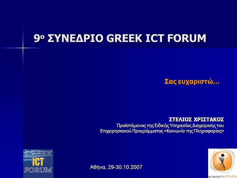 9ο ΣΥΝΕΔΡΙΟ GREEK ICT FORUM