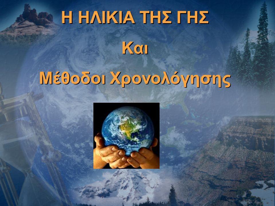 Η ΗΛΙΚΙΑ ΤΗΣ ΓΗΣ Και Μέθοδοι Χρονολόγησης