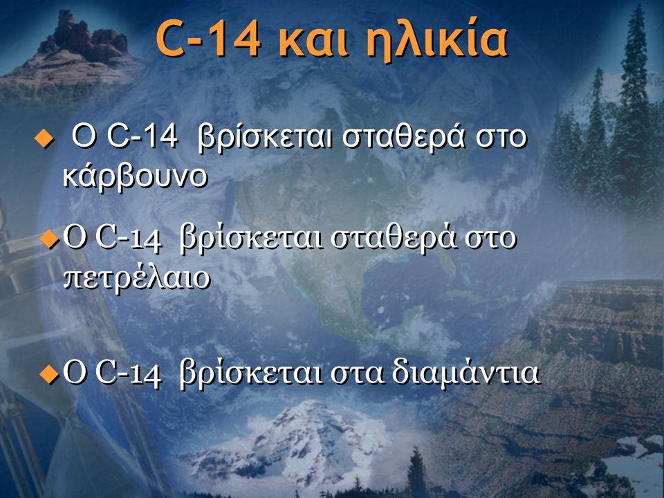 C-14 και ηλικία Ο C-14 βρίσκεται σταθερά στο κάρβουνο