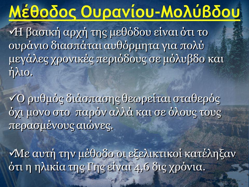 Μέθοδος Ουρανίου-Μολύβδου