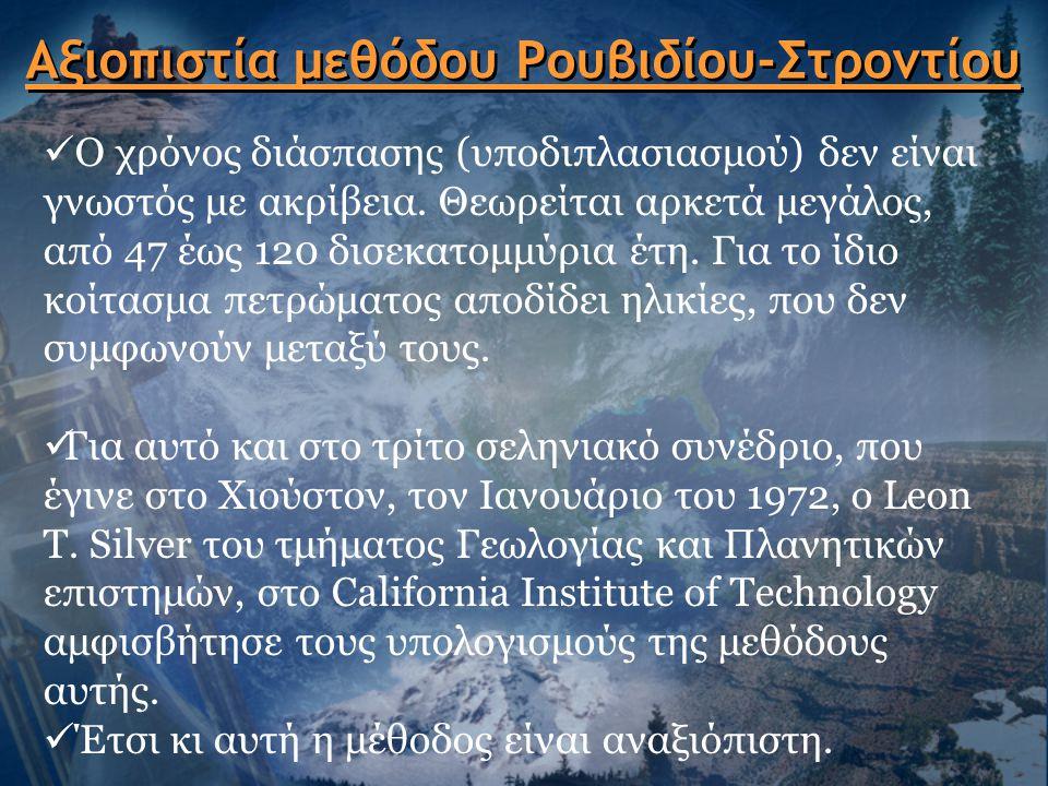 Αξιοπιστία μεθόδου Ρουβιδίου-Στροντίου