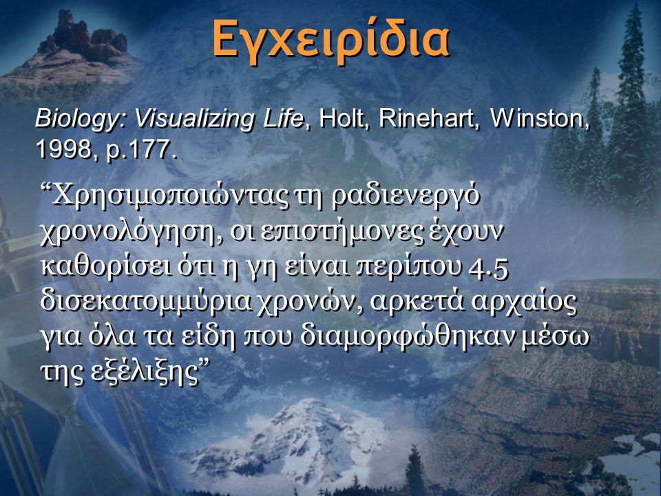 Εγχειρίδια Biology: Visualizing Life, Holt, Rinehart, Winston, 1998, p.177.