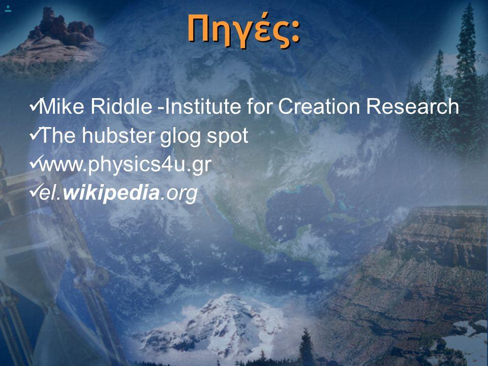 Πηγές: . Mike Riddle -Institute for Creation Research