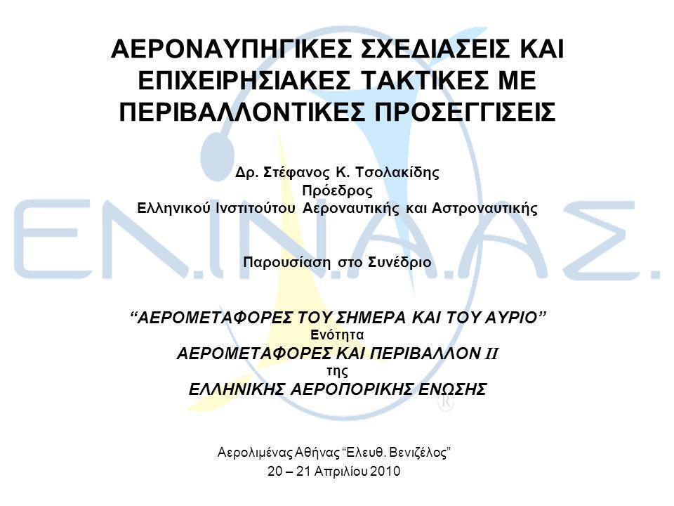 Αερολιμένας Αθήνας Ελευθ. Βενιζέλος 20 – 21 Απριλίου 2010