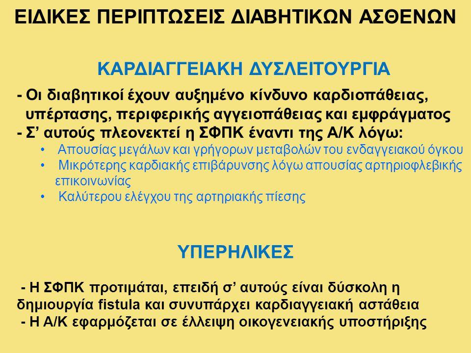 ΕΙΔΙΚΕΣ ΠΕΡΙΠΤΩΣΕΙΣ ΔΙΑΒΗΤΙΚΩΝ ΑΣΘΕΝΩΝ