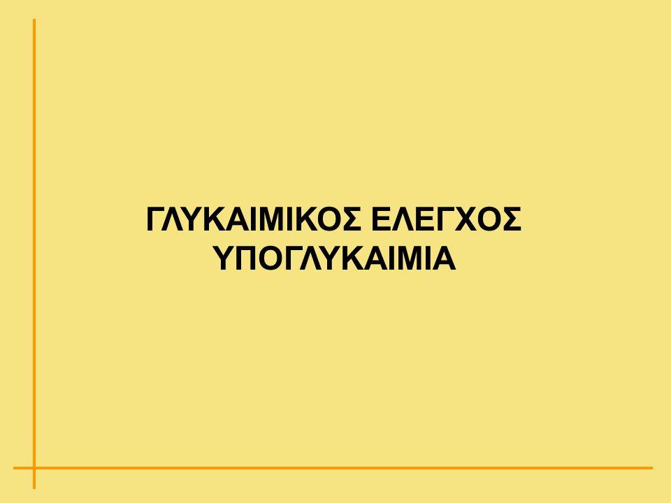 ΓΛΥΚΑΙΜΙΚΟΣ ΕΛΕΓΧΟΣ ΥΠΟΓΛΥΚΑΙΜΙΑ