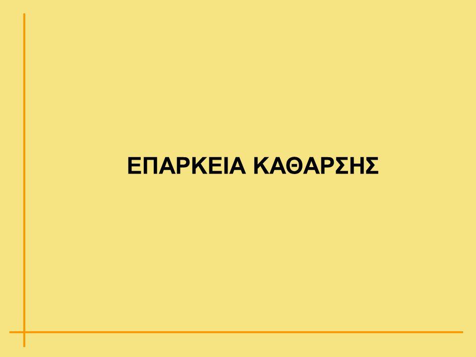 ΕΠΑΡΚΕΙΑ ΚΑΘΑΡΣΗΣ