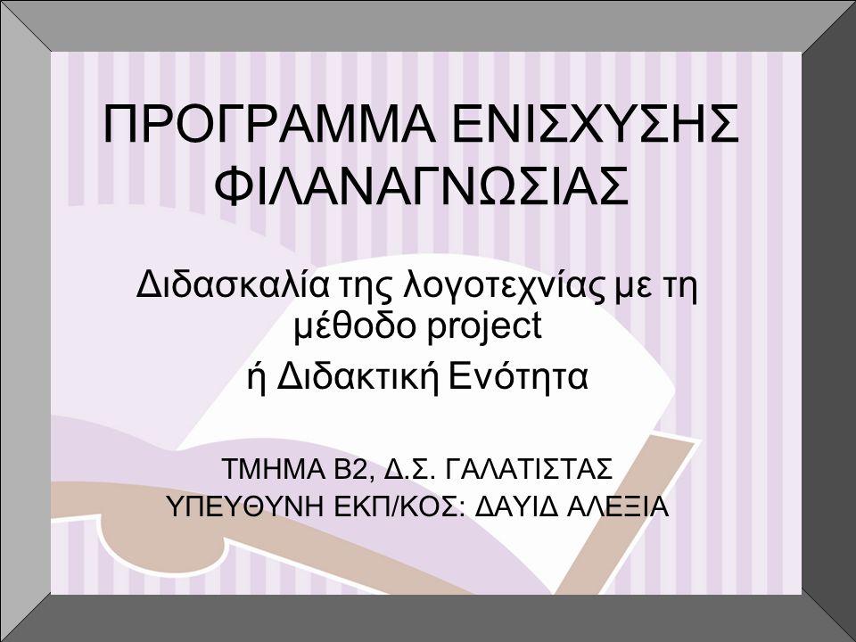 ΠΡΟΓΡΑΜΜΑ ΕΝΙΣΧΥΣΗΣ ΦΙΛΑΝΑΓΝΩΣΙΑΣ