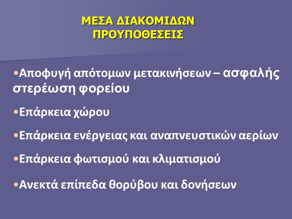ΜΕΣΑ ΔΙΑΚΟΜΙΔΩΝ ΠΡΟΥΠΟΘΕΣΕΙΣ