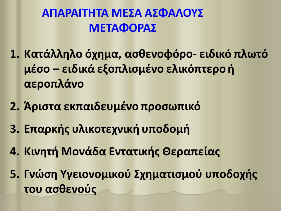 ΑΠΑΡΑΙΤΗΤΑ ΜΕΣΑ ΑΣΦΑΛΟΥΣ ΜΕΤΑΦΟΡΑΣ