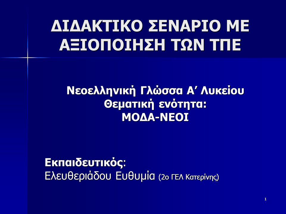 ΔΙΔΑΚΤΙΚΟ ΣΕΝΑΡΙΟ ΜΕ ΑΞΙΟΠΟΙΗΣΗ ΤΩΝ ΤΠΕ