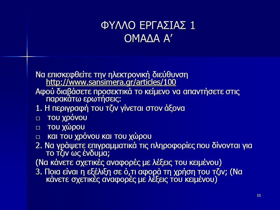 ΦΥΛΛΟ ΕΡΓΑΣΙΑΣ 1 ΟΜΑΔΑ Α'