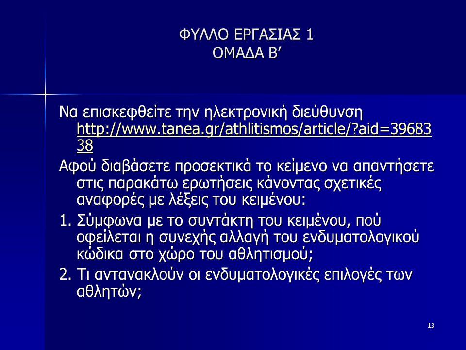 ΦΥΛΛΟ ΕΡΓΑΣΙΑΣ 1 ΟΜΑΔΑ Β'