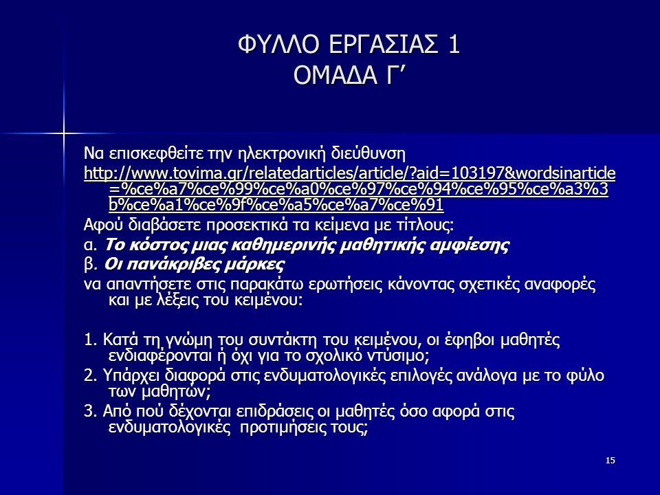 ΦΥΛΛΟ ΕΡΓΑΣΙΑΣ 1 ΟΜΑΔΑ Γ'