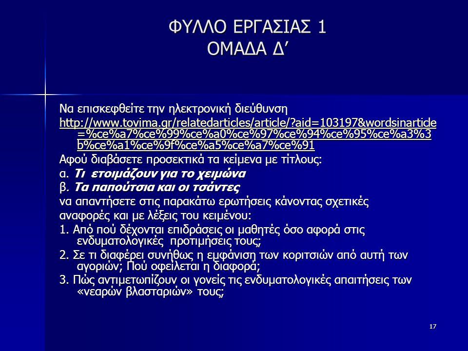 ΦΥΛΛΟ ΕΡΓΑΣΙΑΣ 1 ΟΜΑΔΑ Δ'