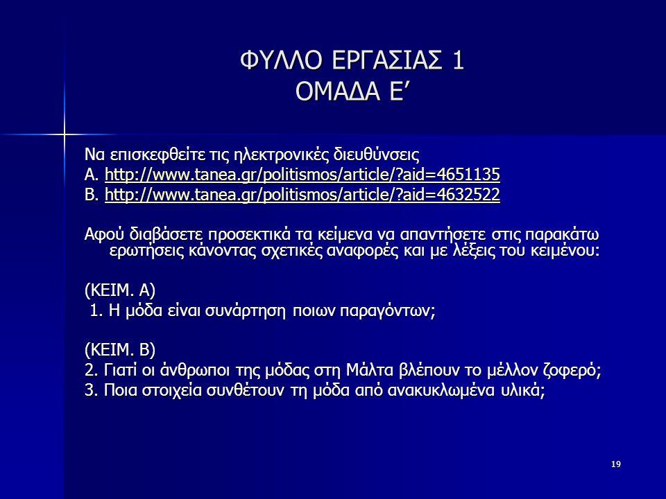ΦΥΛΛΟ ΕΡΓΑΣΙΑΣ 1 ΟΜΑΔΑ Ε'