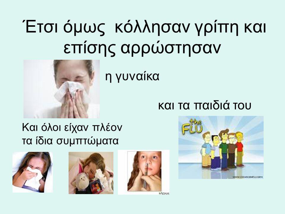 Έτσι όμως κόλλησαν γρίπη και επίσης αρρώστησαν
