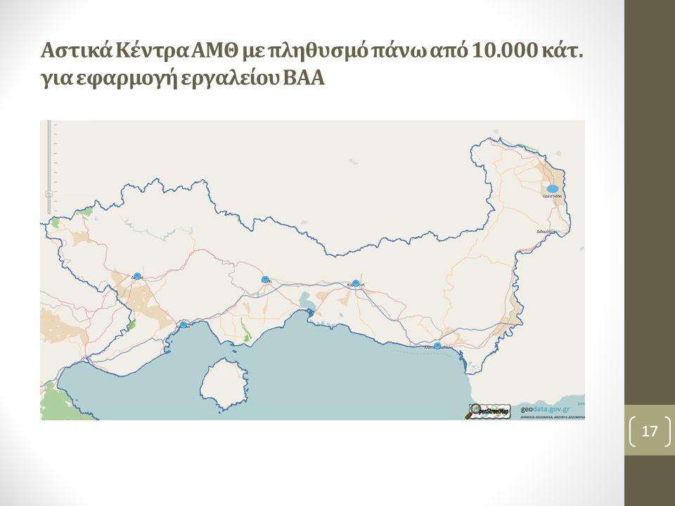 Αστικά Κέντρα ΑΜΘ με πληθυσμό πάνω από 10. 000 κάτ