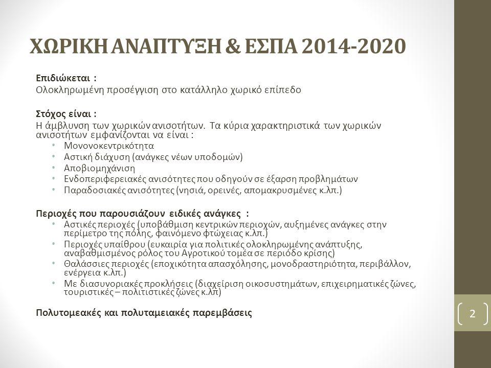 ΧΩΡΙΚΗ ΑΝΑΠΤΥΞΗ & ΕΣΠΑ 2014-2020