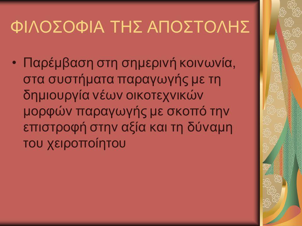 ΦΙΛΟΣΟΦΙΑ ΤΗΣ ΑΠΟΣΤΟΛΗΣ