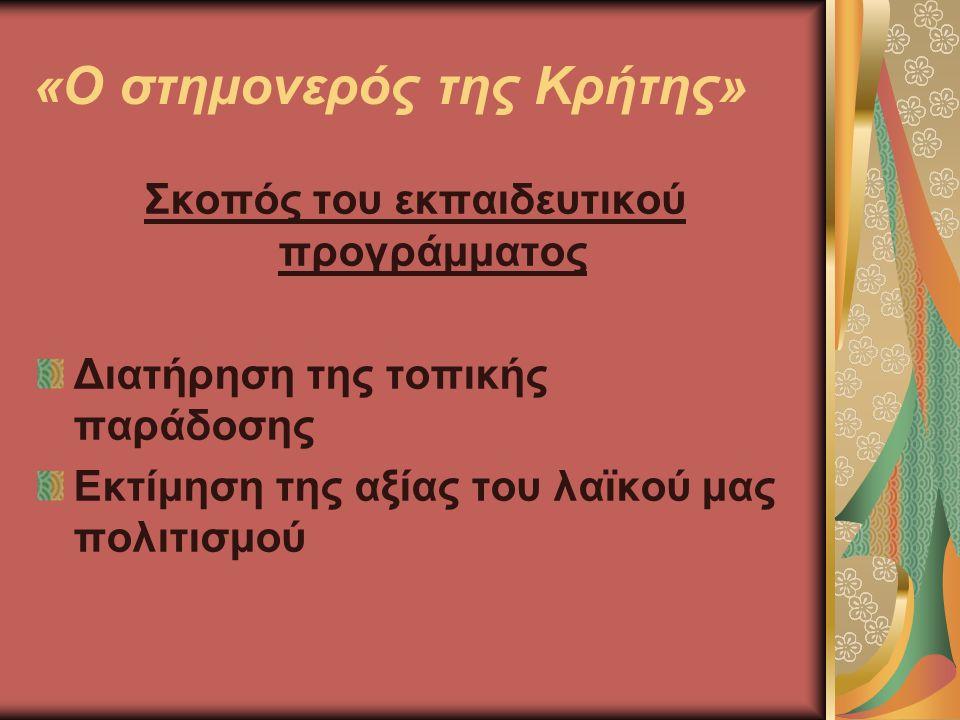 «Ο στημονερός της Κρήτης»