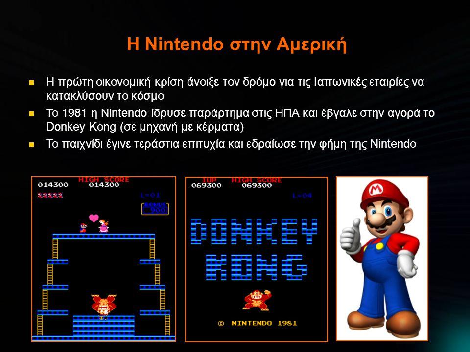 Η Nintendo στην Αμερική