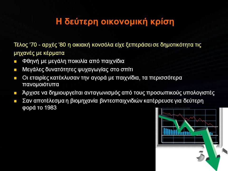 Η δεύτερη οικονομική κρίση