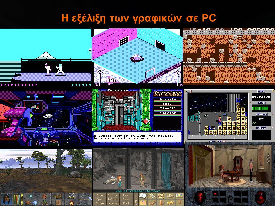 Η εξέλιξη των γραφικών σε PC