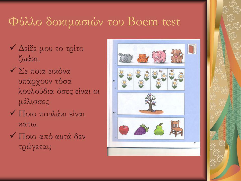 Φύλλο δοκιμασιών του Boem test
