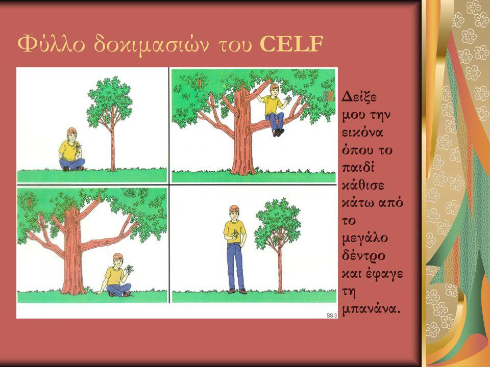 Φύλλο δοκιμασιών του CELF