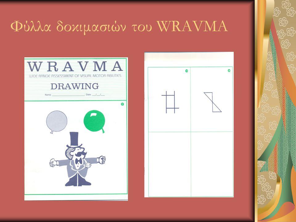 Φύλλα δοκιμασιών του WRAVMA