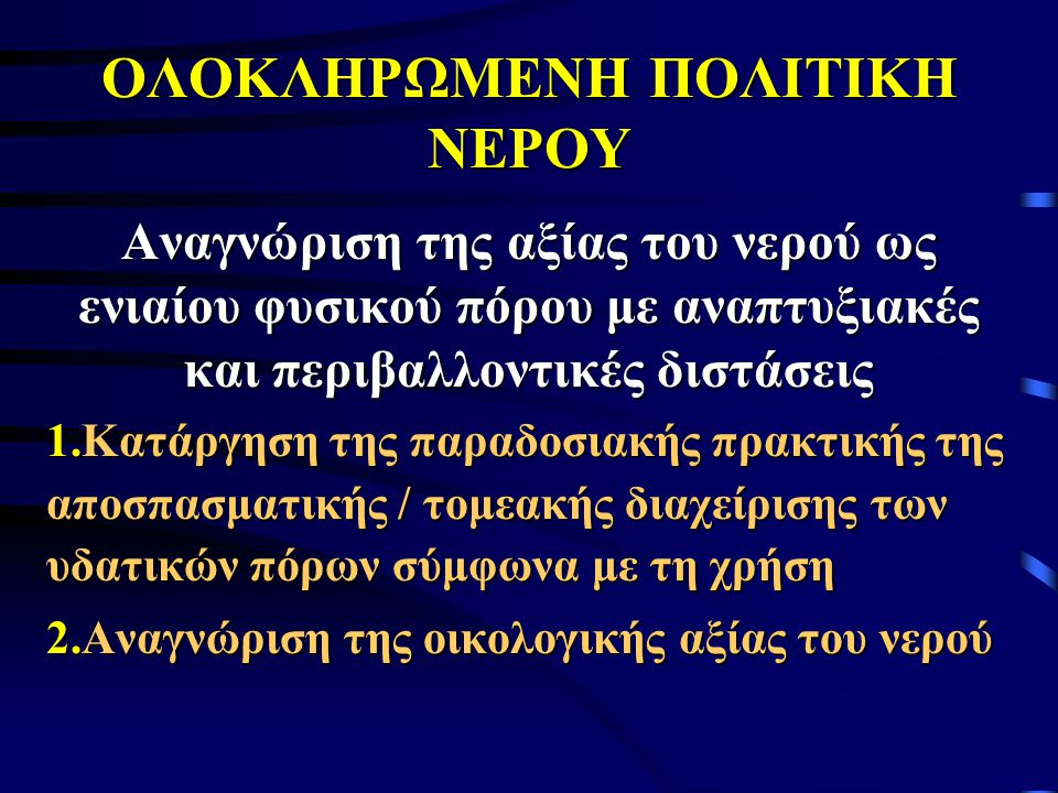 ΟΛΟΚΛΗΡΩΜΕΝΗ ΠΟΛΙΤΙΚΗ ΝΕΡΟΥ