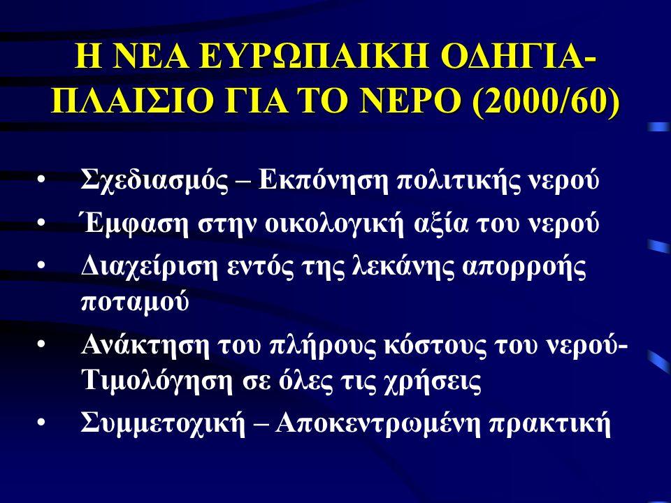 Η ΝΕΑ ΕΥΡΩΠΑΙΚΗ ΟΔΗΓΙΑ- ΠΛΑΙΣΙΟ ΓΙΑ ΤΟ ΝΕΡΟ (2000/60)