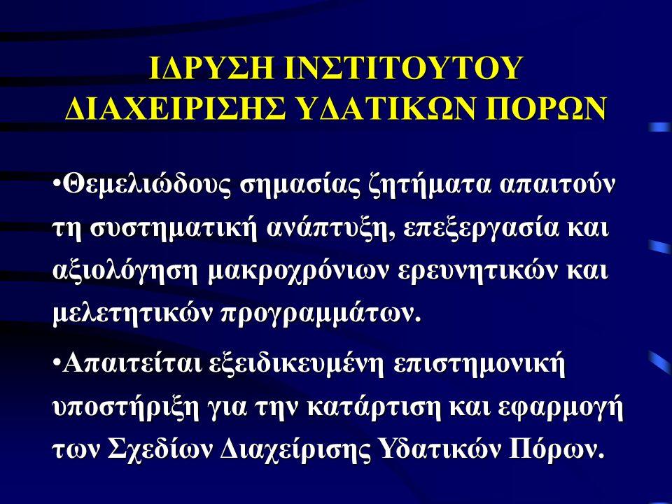 ΙΔΡΥΣΗ ΙΝΣΤΙΤΟΥΤΟΥ ΔΙΑΧΕΙΡΙΣΗΣ ΥΔΑΤΙΚΩΝ ΠΟΡΩΝ
