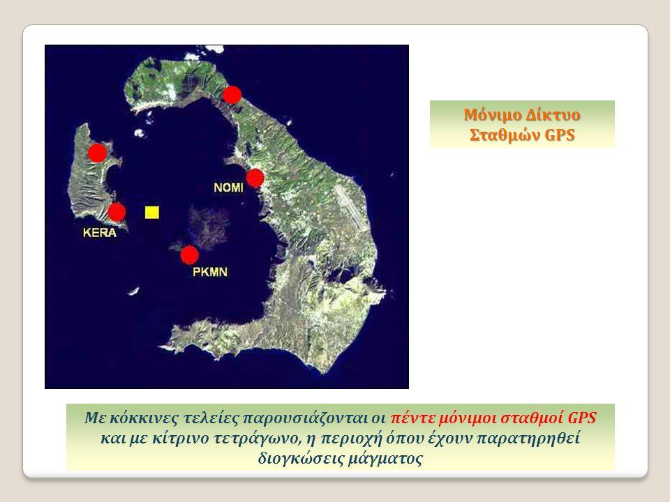 Μόνιμο Δίκτυο Σταθμών GPS