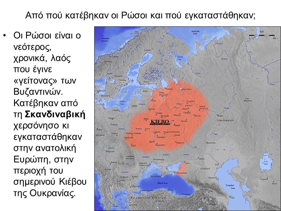 Από πού κατέβηκαν οι Ρώσοι και πού εγκαταστάθηκαν;