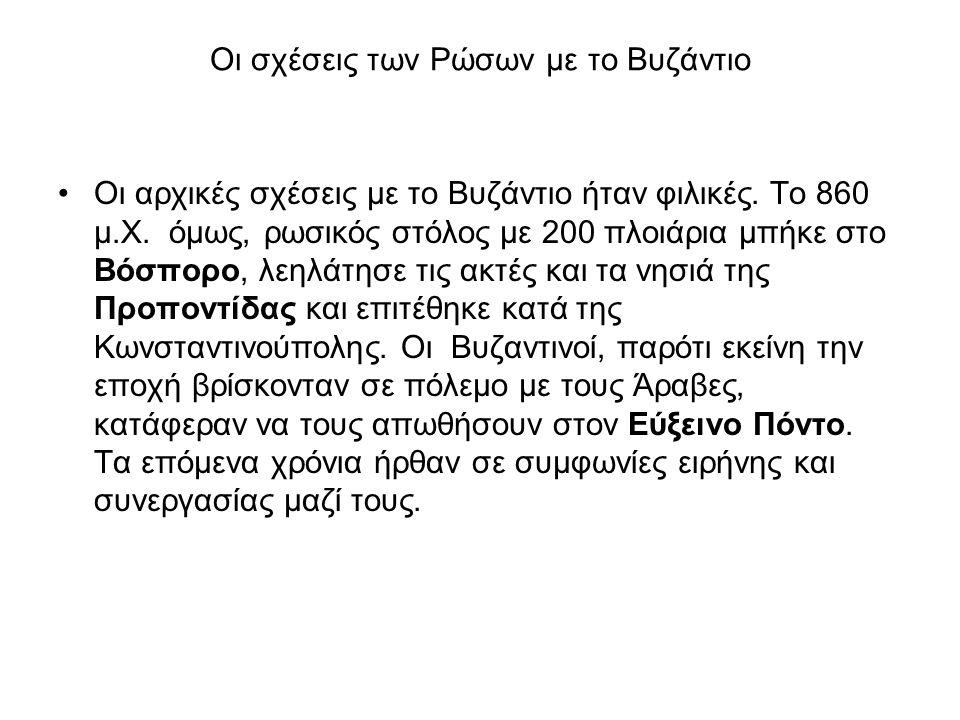 Οι σχέσεις των Ρώσων με το Βυζάντιο