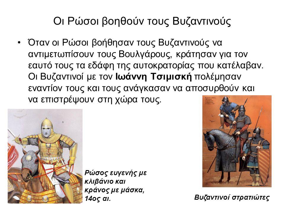 Οι Ρώσοι βοηθούν τους Βυζαντινούς
