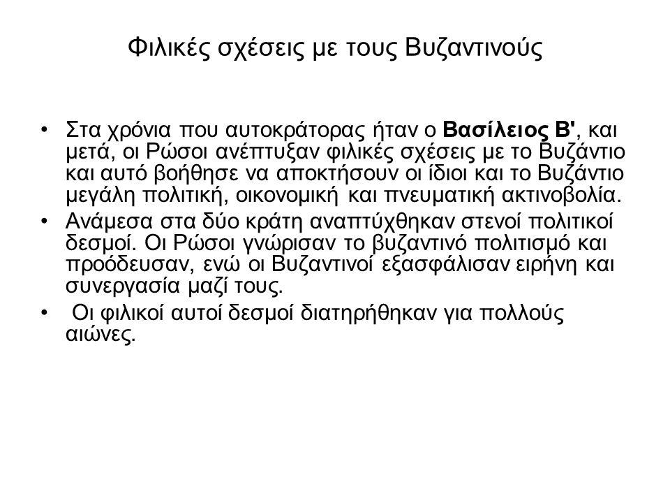 Φιλικές σχέσεις με τους Βυζαντινούς