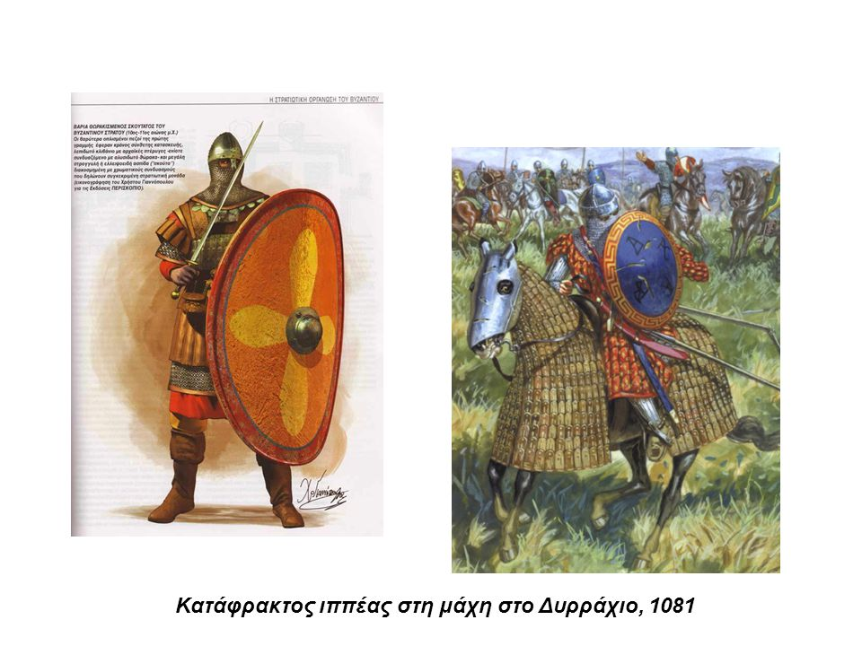 Κατάφρακτος ιππέας στη μάχη στο Δυρράχιο, 1081